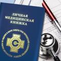 Оформление и выдача личной медицинской книжки