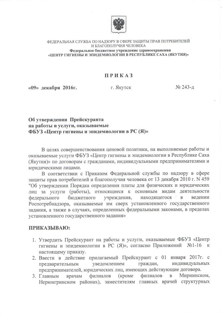 Приказ №243-д о прейскуранте_1