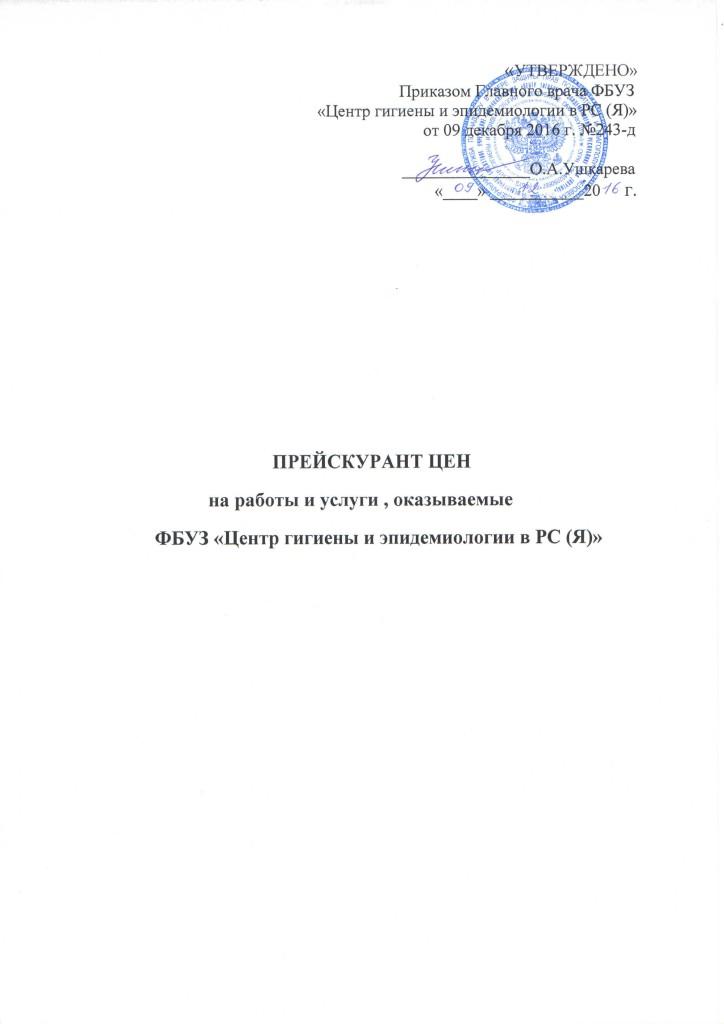 Титульный лист прейскуранта