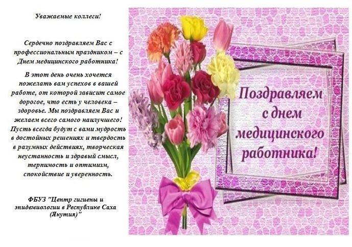 Поздравление елене с днем рождения женщина