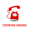 О проведении тематической «горячей линии» по защите прав потребителей при пользовании услугами такси