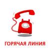 О проведении «горячей линии» по вопросу приема новых банкнот  номиналом 200 и 2000 рублей.