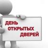 Специалисты по защите прав потребителей проведут  «День открытых  дверей»