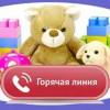 О «горячей линии» по вопросам качества и безопасности детских товаров и детского отдыха