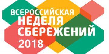 С 29 октября 2018 года в Республике Саха (Якутия) стартует Неделя сбережений