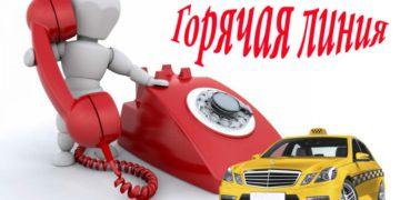 О проведении тематической «горячей линии» по защите прав потребителей при пользовании услугами такси и каршеринга