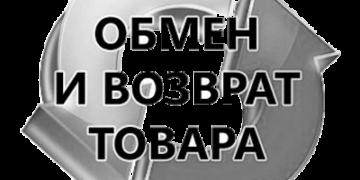 """Памятка потребителю """"Особенности обмена и возврата детских товаров"""""""