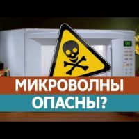 СВЧ опасность или помощь