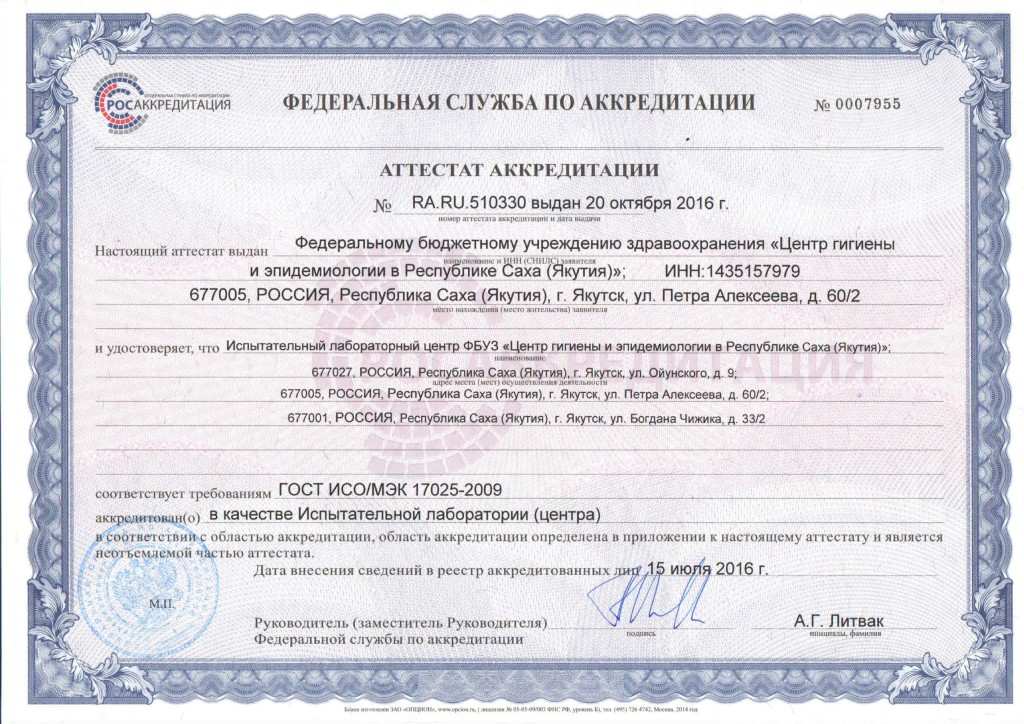 Атт. аккр. ИЛЦ Якутск