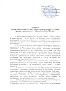 Декларация о незав. 1